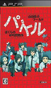 Descargar Yamada Yuusuke World Puzzle Bokura No 48 Jikan Sensou [JAP] por Torrent